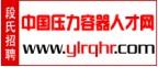 中国压力容器人才网