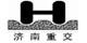 济南重交路桥工程有限公司