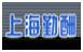 上海勤酬实业