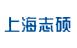 上海志硕物资有限公司