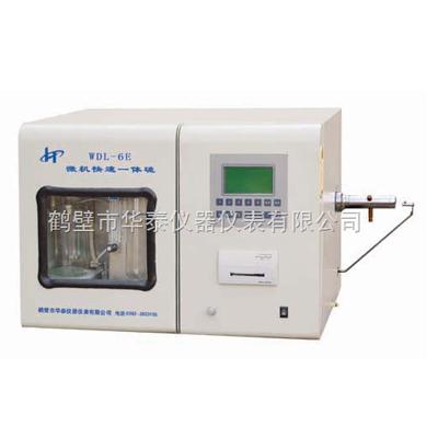 WDL-6E微机快速一体测硫仪