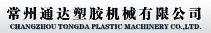 常州通达塑胶机械有限公司