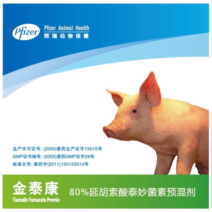 辉瑞动物保健中国