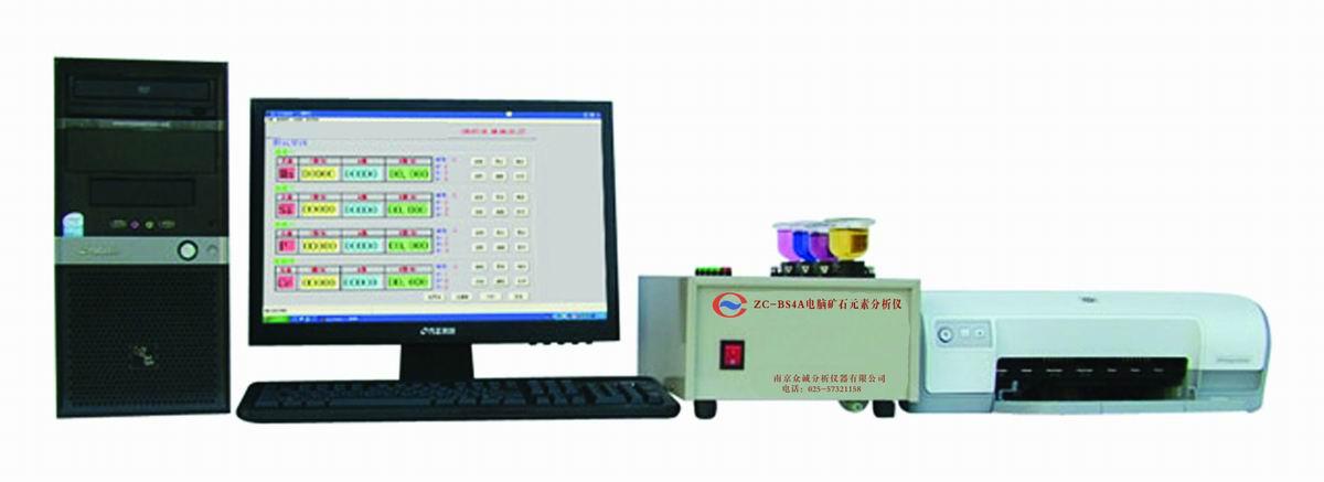 电脑铁矿石元素分析仪器化验检测设备