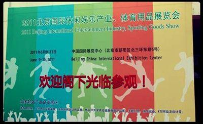 2012北京国际休闲娱乐产业、体育用品展览会