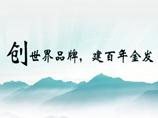 金发科技股份有限公司