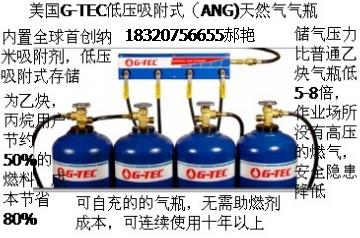 天然气新技术用于焊割寻找代理及合作方