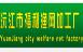 沅江市福利渔网加工厂