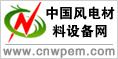 中国风电材料设备网