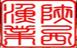 陕西渔业局