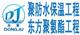 烟台东聚防水保温工程有限公司