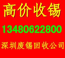 深圳废锡回收