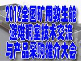 2012全国矿用救生舱避难硐室技术交流与产品采购推介大会(三)
