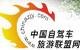 中国自驾车旅游联盟网
