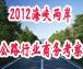 2012海峡两岸 公路行业商务考察
