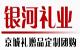 北京银河礼业
