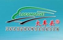 北京北方火车头科技有限公司
