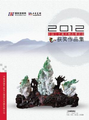 第201207期