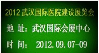 2012武汉国际医院信息化建设展览会