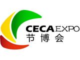 2012中国节能协会主办的中国国际节能减排新技术新产品博览会