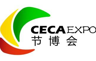 节能协会主办的中国国际节能减排新技术新产品博览会