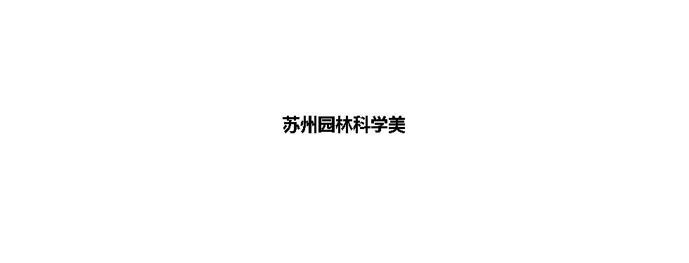扇形苏州园林手绘图