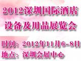 二零一二年 深圳国际酒店设备及用品展览会