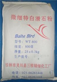 供应涂料滑石粉WT-800