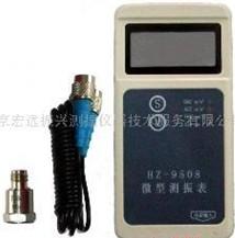 HZ-9508型 便携式测振仪