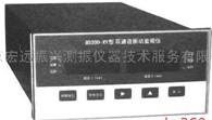 85200-XY型双通道振动监视仪