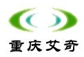 重庆艾奇医疗器械有限公司