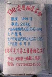 供应三桂牌超细透明滑石粉
