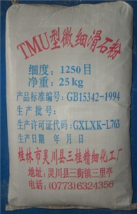 供应三桂1250目牌微细透明滑石粉