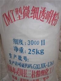 三桂牌TMT-3000微细透明粉