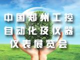 2012第七届中国郑州工控自动化及仪器仪表展览会
