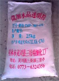 三桂牌TMP-688(3000目)微细水晶透明粉