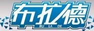 吉林省布拉德环卫机械有限公司