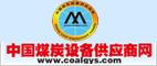 中国煤炭设备供应商网