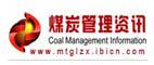煤炭管理资讯