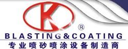 上海良时喷涂设备有限公司