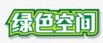 北京绿色空间生物科技有限公司