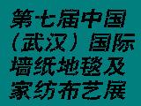 第七届中国(武汉)国际墙纸地毯及家纺布艺展