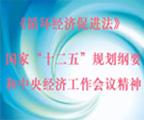 国家发展改革委办公厅  财政部办公厅关于组织推荐2012年园区循环化改造示范试点备选园区的通知