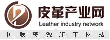 皮革产业网