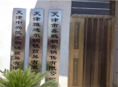 天津中兴凯龙钢铁贸易有限公司