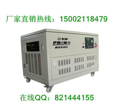 20KW汽油发电机|全自动汽油发电机(带轮子推车式)
