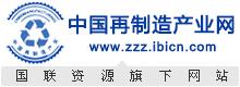 中国再制造产业网