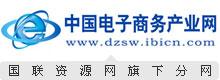 中国电子商务产业网