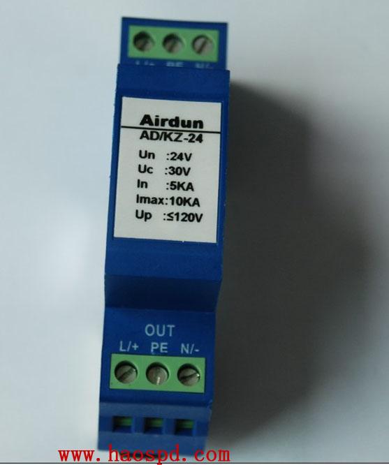艾尔盾控制信号防雷器|二线控制信号防雷|信号防雷器|RS485防雷器