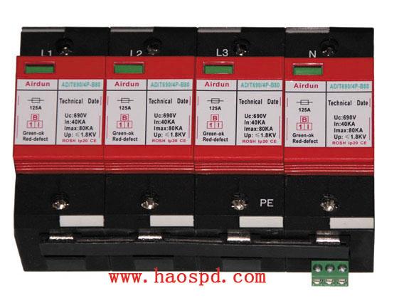 690V 三相电源防雷器|艾尔盾690V电源防雷器价格